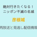 絶対いきたくなる! ニッポン不滅の名城「彦根城」テキスト,画像