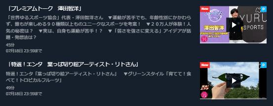 U-NEXTあさイチ「澤田智洋・リト」キャプチャ,画像