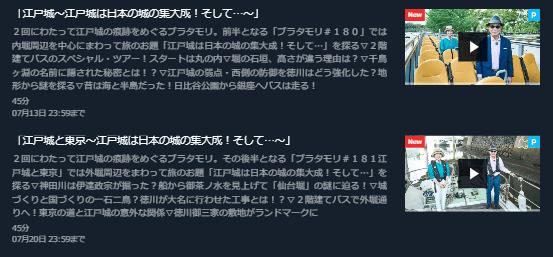 U-NEXTブラタモリ「江戸城」キャプチャ,画像