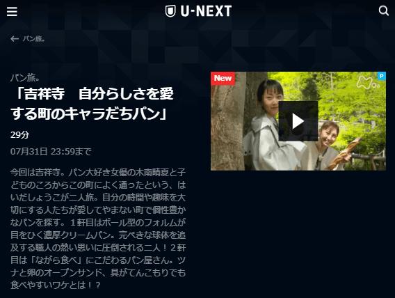 U-NEXTパン旅。吉祥寺キャプチャ,画像