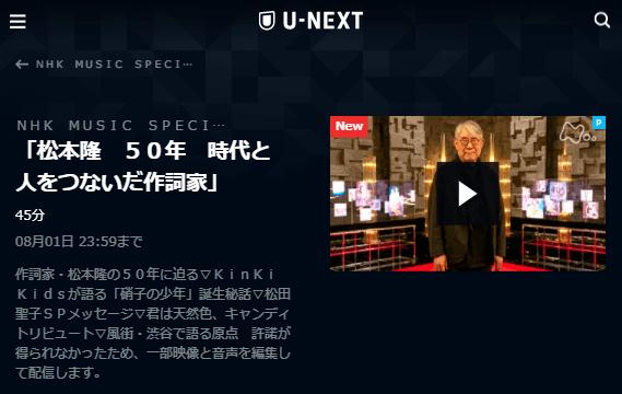 U-NEXT「NHK MUSIC SPECIAL松本隆」キャプチャ,画像