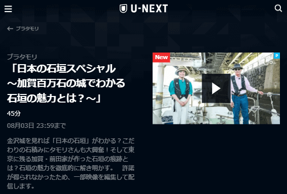 U-NEXTブラタモリ「日本の石垣SP」キャプチャ,画像