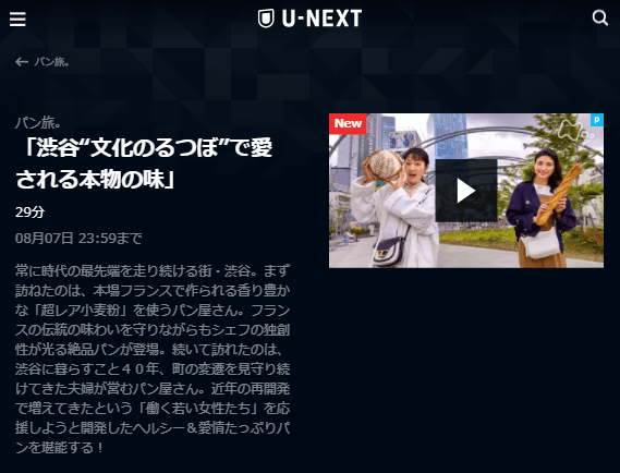 U-NEXT「パン旅。」渋谷キャプチャ,画像
