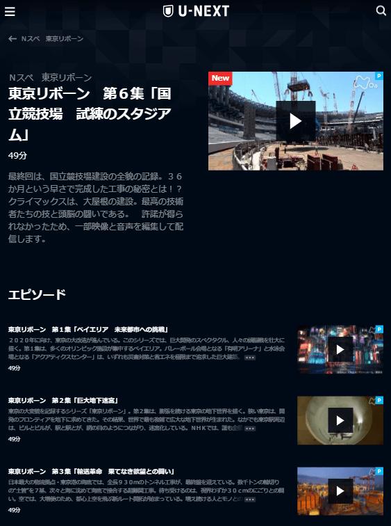 U-NEXT東京リボーン「国立競技場」キャプチャ,画像