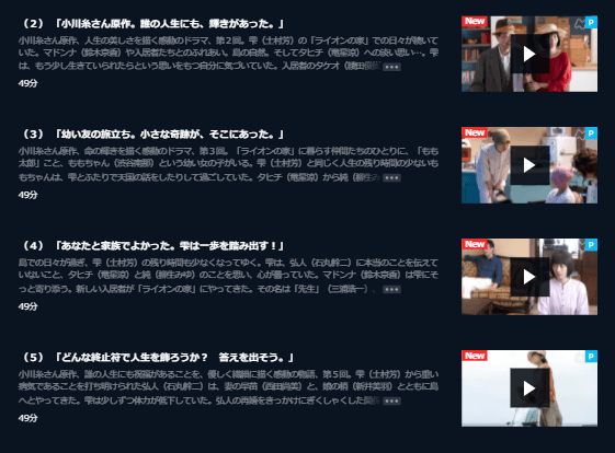 NHKプレミアムドラマ「ライオンのおやつキャプチャ,画像