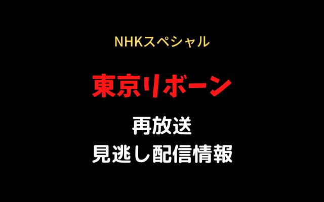 NHKスペシャル「東京リボーン」テキスト,画像