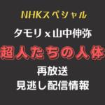 NHKスペシャル「超人たちの人体」テキスト,画像
