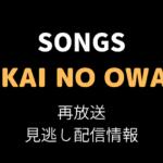 SONGS「SEKAINO OWARI」テキスト,画像
