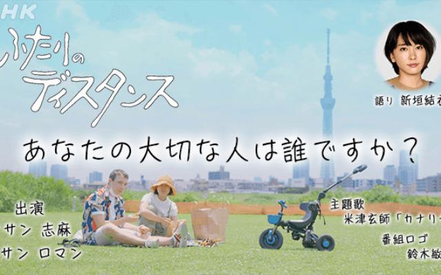 NHK「ふたりのディスタンス」,画像