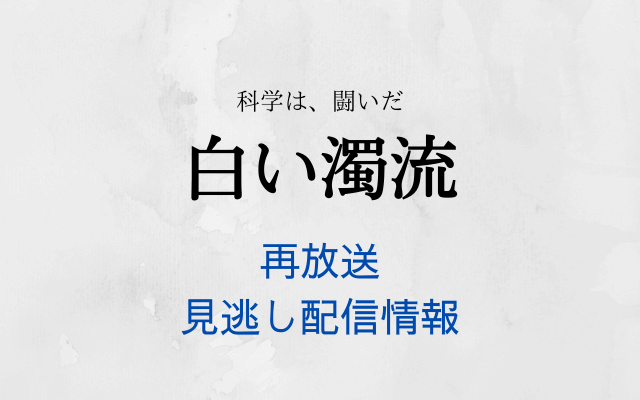 プレミアムドラマ「白い濁流」テキスト,画像