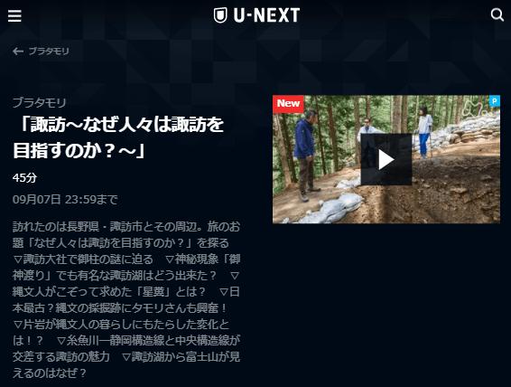 U-NEXTブラタモリ「諏訪」キャプチャ,画像