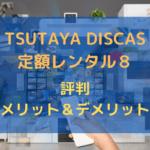 TSUTAYA DISCAS 定額レンタル8「評判」,画像