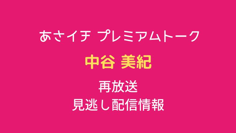 あさイチ プレミアムトーク 「中谷美紀」テキスト,画像