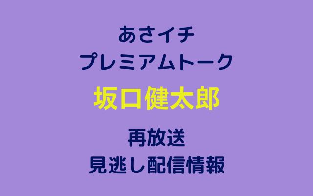 あさイチ プレミアムトーク 「坂口健太郎」テキスト,画像