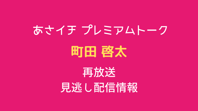 あさイチ プレミアムトーク 「町田啓太」テキスト,画像
