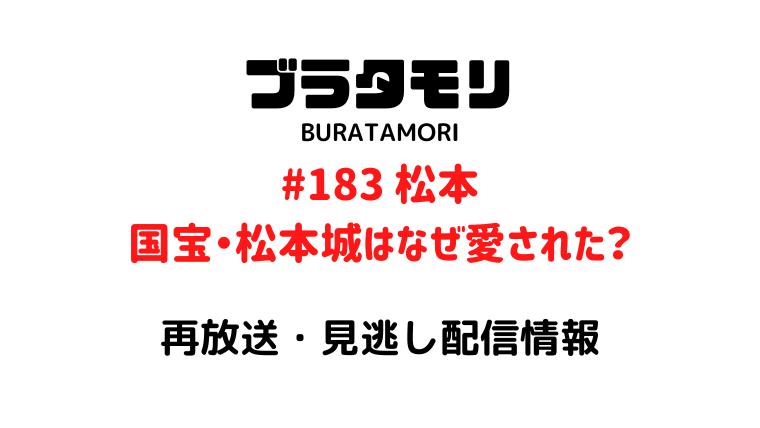 ブラタモリ「松本~国宝・松本城はなぜ愛された?~」テキスト,画像