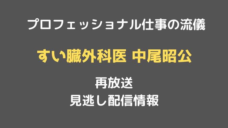 プロフェッショナル仕事の流儀 「すい臓外科医・中尾昭公」テキスト,画像