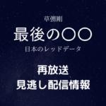 最後の〇〇~日本のレッドデータ~テキスト,画像