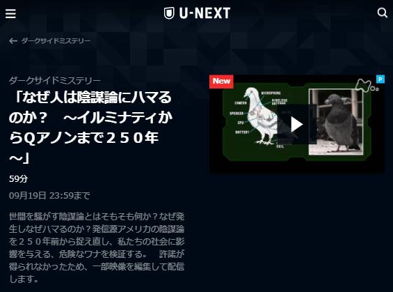 U-NEXT「ダークサイドミステリー・陰謀論」キャプチャ,画像