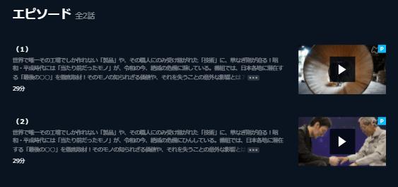 U-NEXT最後の〇〇「日本のレッドデータ」2キャプチャ,画像