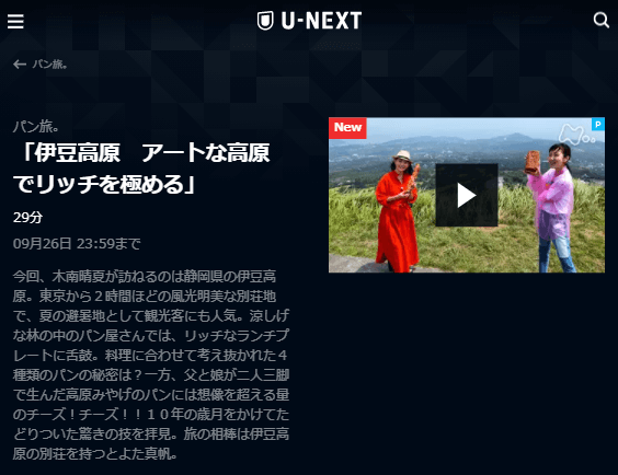 U-NEXTパン旅。「伊豆高原」キャプチャ,画像