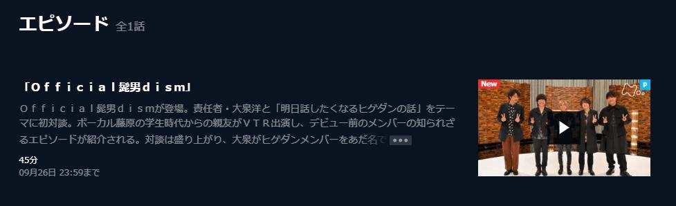 U-NEXT「SONGSヒゲダン」キャプチャ,画像