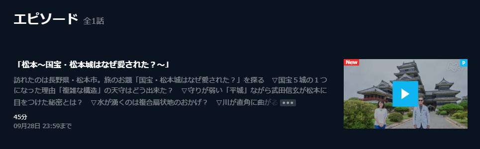 U-NEXTブラタモリ「松本」キャプチャ,画像