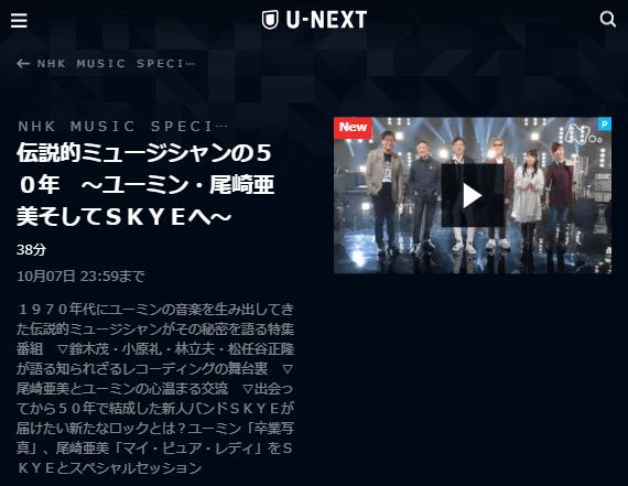 U-NEXT「NHK MUSIC SPECIAL伝説的ミュージシャンの50年」キャプチャ,画像