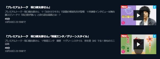 U-NEXTあさイチ「プレミアムトーク坂口健太郎」キャプチャ,画像