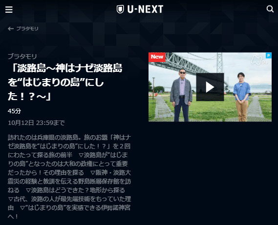 U-NEXTブラタモリ「淡路島・前編」キャプチャ,画像