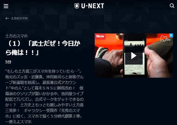 U-NEXT「土方のスマホ」1話キャプチャ,画像