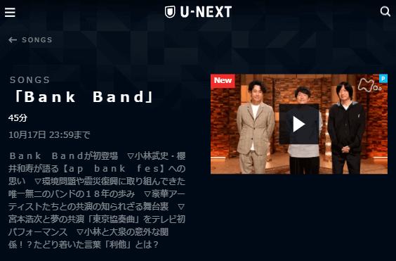 U-NEXT SONGS[Bank Band]キャプチャ,画像