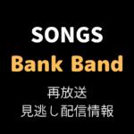 NHK SONGS「Bank Band」テキスト,画像