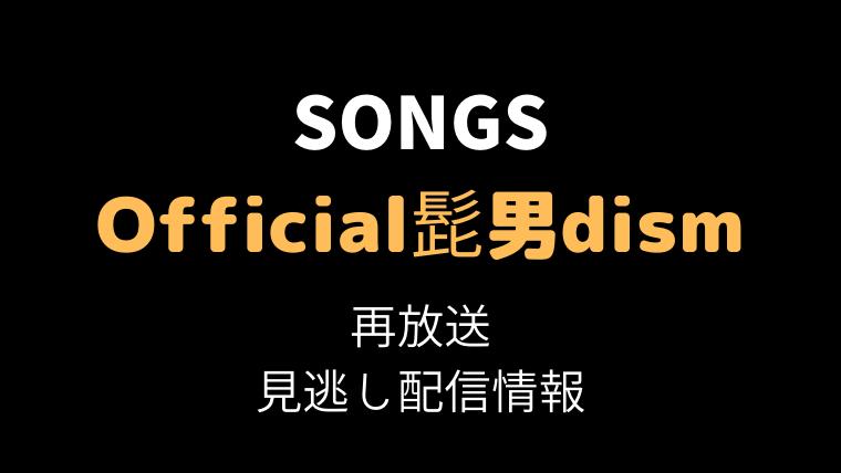 SONGS「Official髭男dism」テキスト,画像
