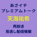 あさイチ プレミアムトーク 天海祐希テキスト,画像