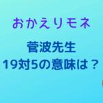 おかえりモネ 菅波先生「19対5」,画像