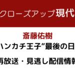 クローズアップ現代「斎藤佑樹」テキスト,画像
