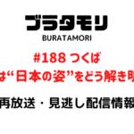 ブラタモリ#188「つくば」テキスト,画像