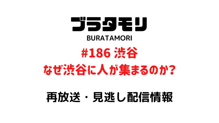 ブラタモリ「渋谷」テキスト,画像