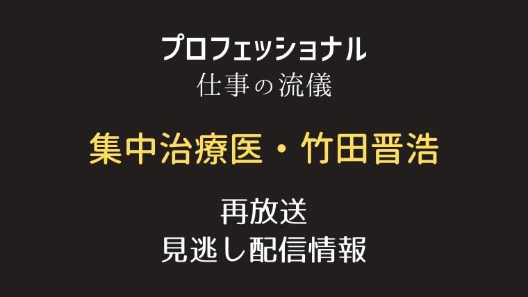 プロフェッショナル仕事の流儀「集中治療医・竹田晋浩」テキスト,画像