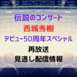 伝説のコンサート「西城秀樹」テキスト,画像