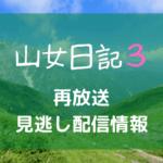 山女日記3「白馬岳」,画像