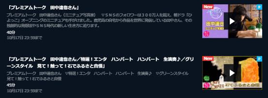 U-NEXTあさイチプレミアムトーク「田中達也」キャプチャ,画像