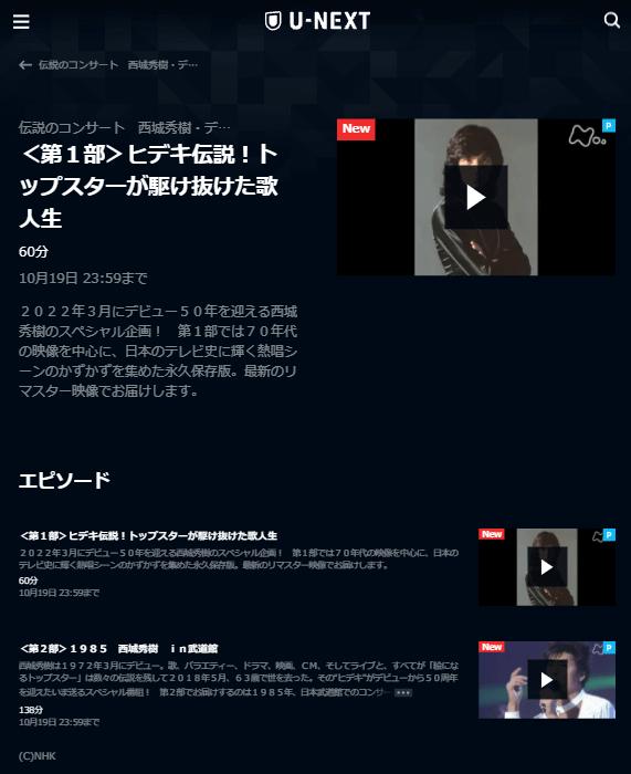 U-NEXT伝説のコンサート西城秀樹キャプチャ,画像