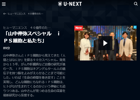 U-NEXTヒューマニエンス「山中伸弥スペシャル」キャプチャ,画像