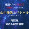 ヒューマニエンス「山中伸弥スペシャル」再放送・見逃し配信情報テキスト,画像