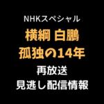 NHKスペシャル「横綱・白鵬」テキスト