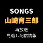 SONGS「山崎育三郎」再放送・見逃し配信テキスト,画像